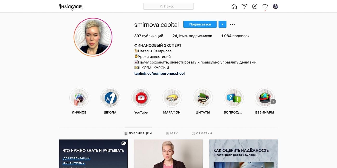 smirnova_inst_