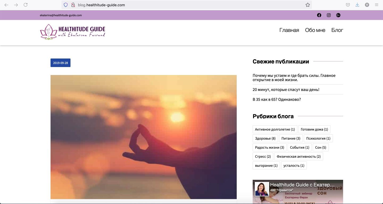 https://dvasyl.com/wp-content/uploads/2021/07/blog.healthitude-guide.com_.jpg
