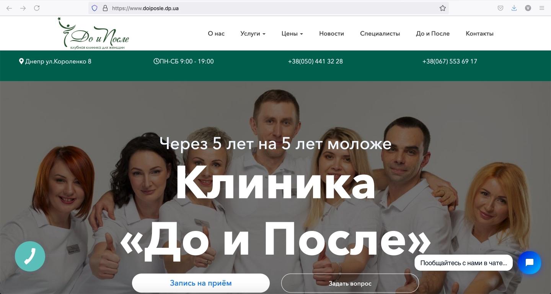https://dvasyl.com/wp-content/uploads/2021/07/doiposle.dp_.ua_.jpg