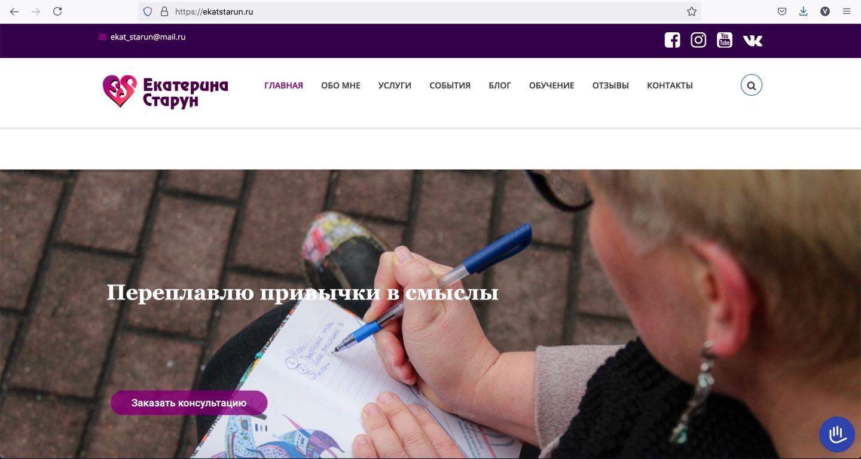 https://dvasyl.com/wp-content/uploads/2021/07/ekatstarun.ru_.jpg